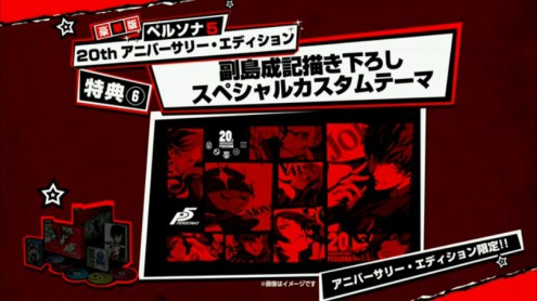 Persona 5 special theme