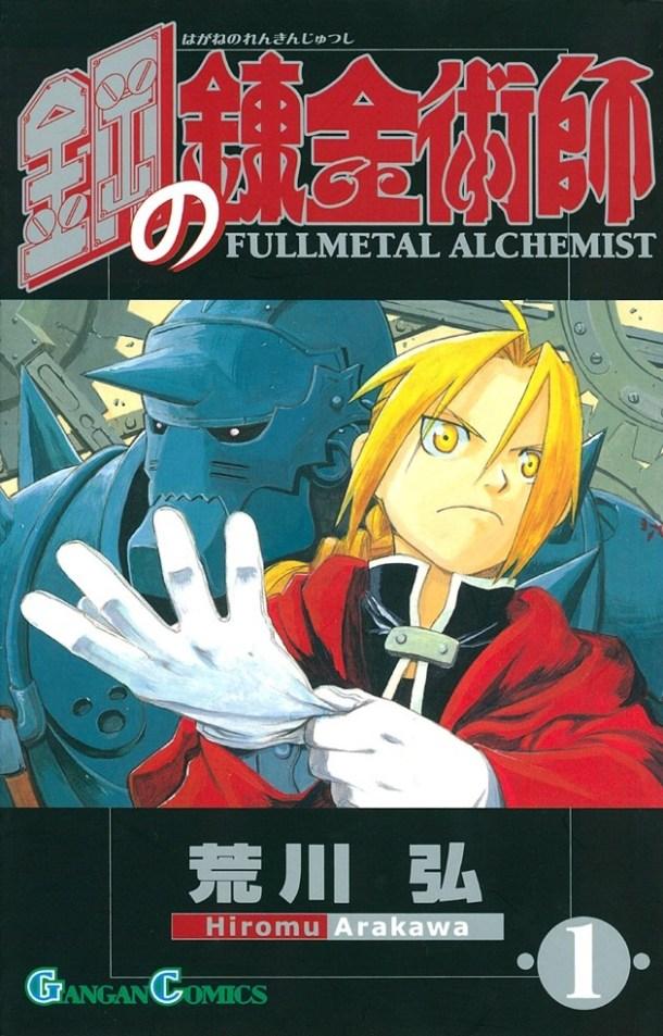 full metal | Fullmetal Alchemist