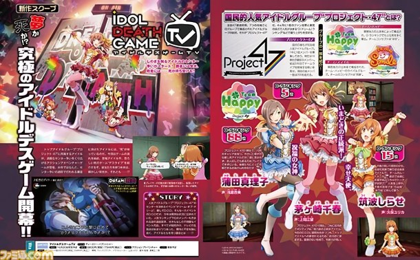 Idol Death Game TV Famitsu scan
