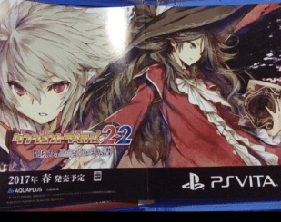 dungeon-travelers-2-2-possible-leak-1