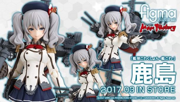 Kantai Collection | Kashima figma GSC