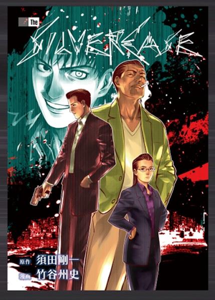 Silver Case | Comic