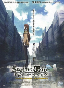 Steins;Gate - The Movie - Load Region Deja Vu