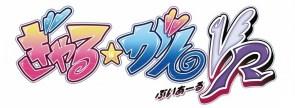 gal-gun-vr-logo