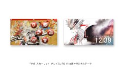 The custom Vita theme included in all of the Vitas.