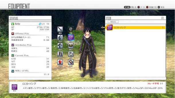 Sword Art Online: Hollow Realization | Lost Song