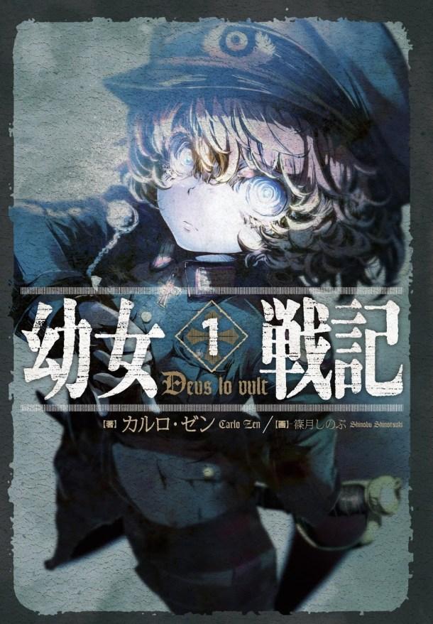 Yōjo Senki | LN Vol 1