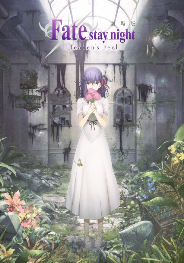 Fate/stay night: Heaven's Feel Part 1 | Key Visual