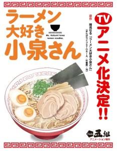 Ramen Daisuki Koizumi-san | Anime Announcement