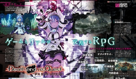 Death end re;Quest from Compile Heart