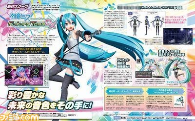 Hatsune Miku: Project DIVA Future Tone DX magazine spread