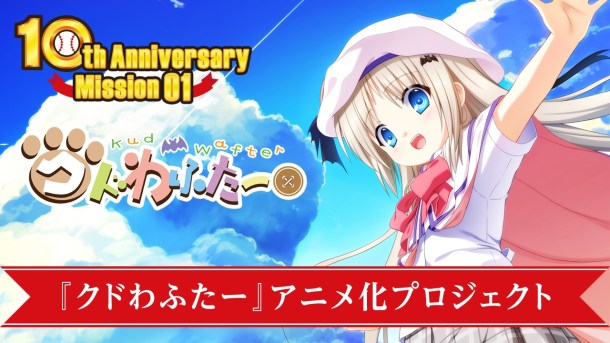 Kud Wafter Anime Announcement
