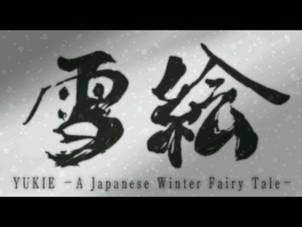 Yukie AJWFT | Title Screen