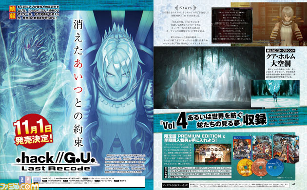 .hack//G.U. The Last Recode | Famitsu Page