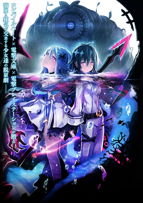 Mary Skelter 2 | Key Visual