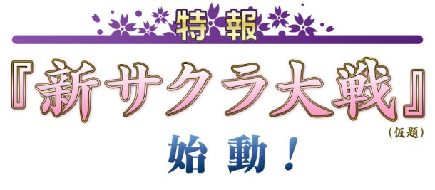 Sakura Wars | New Game Announcement