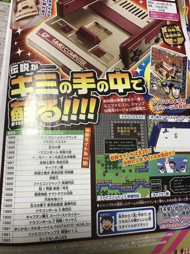 Nintendo Classic Mini: Family Computer Weekly Shonen Jump 50th Anniversary Edition