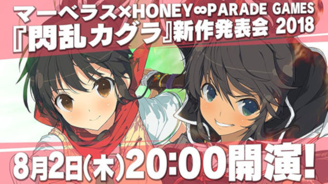Senran Kagura | Presentation announcement