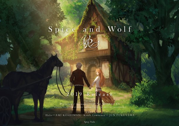 Spice and Wolf VR | Announcement