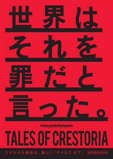 Tales of Crestoria | Visual 1