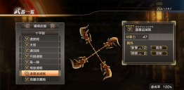 DW8_XL_Switch_Weapon1