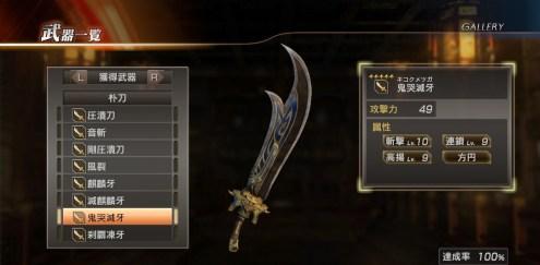 DW8_XL_Switch_Weapon2