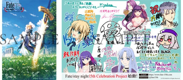 Fate/stay night | 15th Anniversary Card Sample