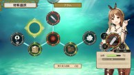 Atelier Ryza | Screenshot 10