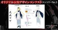 Sword Art Online: Alicization Lycoris | Japan Costume Candidate 3