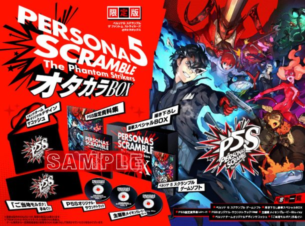 Persona 5 Scramble | Treasure Box Edition