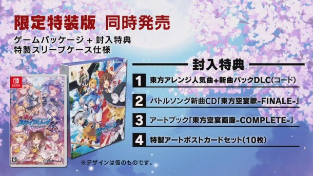 Touhou Sky Arena | Physical