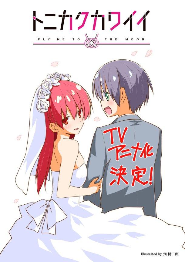 Tonikaku Kawaii | TV Anime Announcement