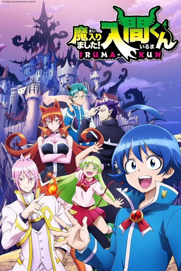 Mairimashita! Iruma-kun - Season 1 | boxart