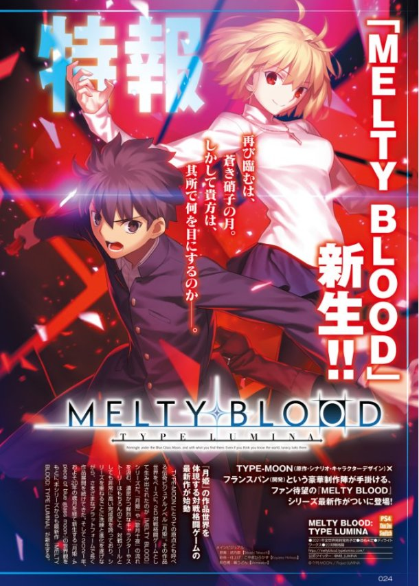 Melty Blood: Type Lumina | Announcement