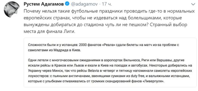 Известный российский блогер Адагамов грязно оскорбил Украину и Киев: причина возмутила украинцев 1