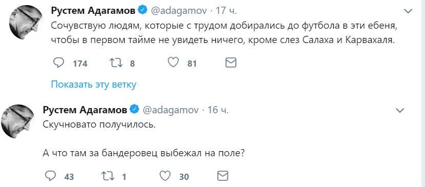 Известный российский блогер Адагамов грязно оскорбил Украину и Киев: причина возмутила украинцев