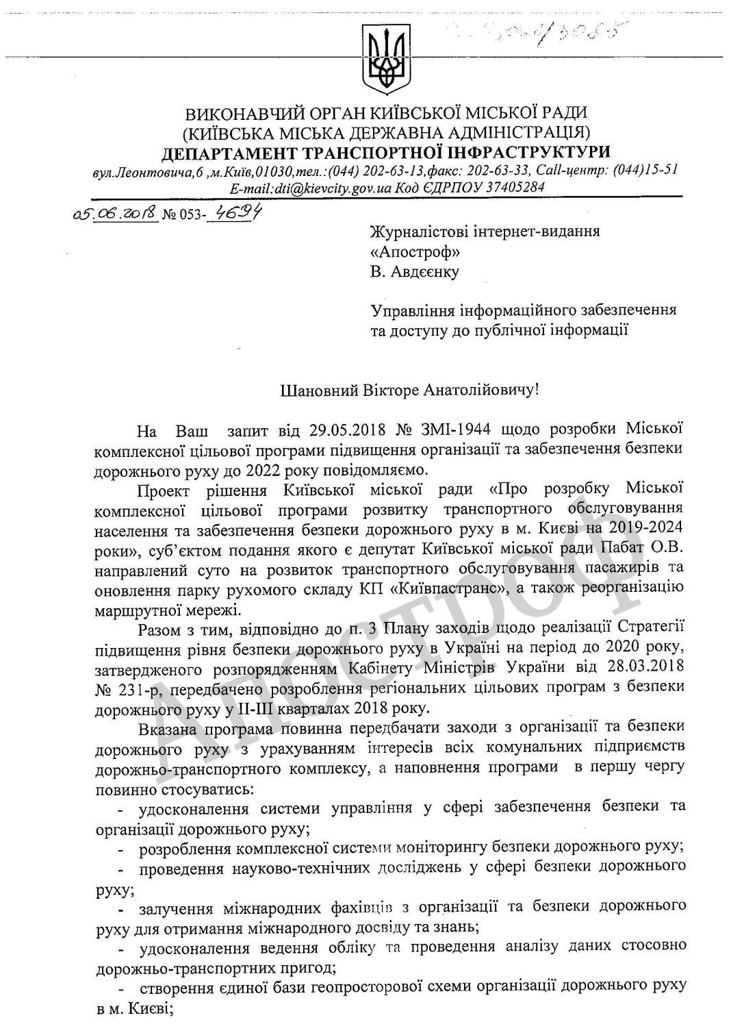 Из Киева хотят убрать все маршрутки: что из этого выйдет