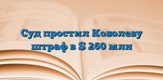 Суд простил Коболеву штраф в $ 260 млн