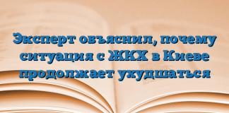Эксперт объяснил, почему ситуация с ЖКХ в Киеве продолжает ухудшаться