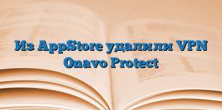 Из AppStore удалили VPN Onavo Protect