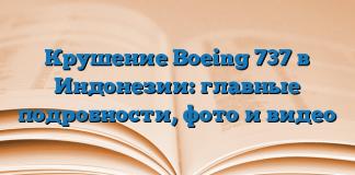 Крушение Boeing 737 в Индонезии: главные подробности, фото и видео