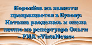 Королёва из зависти превращается в Бузову: Наташа разделась и спела песню из репертуара Ольги — РИА «VistaNews»