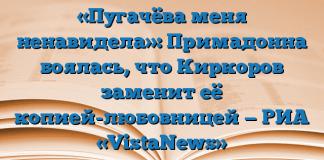 «Пугачёва меня ненавидела»: Примадонна боялась, что Киркоров заменит её копией-любовницей — РИА «VistaNews»