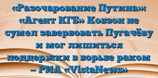 «Разочарование Путина»: «Агент КГБ» Кобзон не сумел завербовать Пугачёву и мог лишиться поддержки в борьбе раком — РИА «VistaNews»