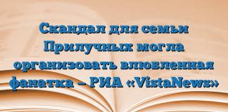 Скандал для семьи Прилучных могла организовать влюбленная фанатка — РИА «VistaNews»