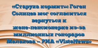 «Старуха кормит»: Гоген Солнцев мог согласиться вернуться к жене-пенсионерке из-за миллионных гонораров Малахова — РИА «VistaNews»