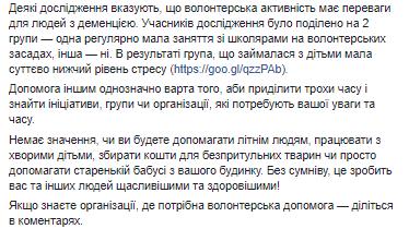 Супрун объяснила украинцам, как волонтерская деятельность укрепит их здоровье и продлит жизнь - Страна.ua 1