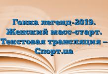 Гонка легенд-2019. Женский масс-старт. Текстовая трансляция — Спорт.ua