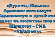 «Дура ты, Юлька»: Аршавин использует Барановскую и детей как билет на «золотое» шоу к Малахову — РИА «VistaNews»