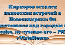 Киркоров остался недоволен встречей в Новосибирске: Он постебался над городом в stories, не «узнав» его — РИА «VistaNews»